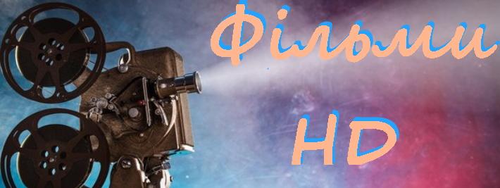 Фільми HD